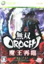 【中古】 無双OROCHI 魔王再臨 /Xbox360 【中...