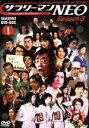 【中古】 サラリーマンNEO Season3 DVD−BOX I /生瀬勝久,沢村一樹,田口浩正,中越典子 【中古】afb