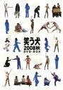 【中古】 笑う犬2008 秋 BOX /内村光良,南原清隆,ネプチューン,中島知子 【中古】afb
