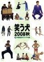 【中古】 笑う犬 2008 秋 Vol.2 /内村光良,南原清隆,ネプチューン,中島知子 【中古】afb