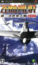 【中古】 ゼロパイロット 第三次世界大戦 1946 /PSP 【中古】afb