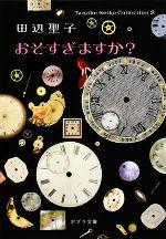 【中古】 おそすぎますか? Tanabe Seiko Collection 2 ポプラ文庫/田辺聖子【著】 【中古】afb