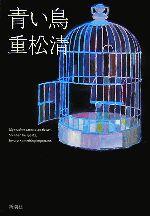 【中古】afb青い鳥/重松清【著】