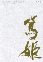 【中古】afbNHK大河ドラマ篤姫完全版第壱集/宮崎あおい,堺雅人,瑛太,小澤征悦他