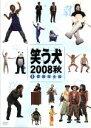 【中古】 笑う犬 2008 秋 Vol.1 /内村光良,南原清隆,ネプチューン,中島知子 【中古】afb