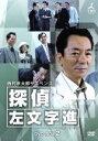 【中古】 探偵 左文字進 BOX(2) /水谷豊,益岡徹,さ...