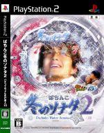 【中古】 ぱちんこ冬のソナタ 2 パチってちょんまげ達人 15 /PS2 【中古】afb