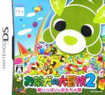 【中古】 お茶犬の大冒険 2 〜夢いっぱいのおもちゃ箱〜 /ニンテンドーDS 【中古】afb