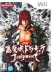 【中古】 悪魔城ドラキュラ ジャッジメント /Wii 【中古】afb