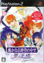 【中古】 遙かなる時空の中で 夢浮橋 Special /PS2 【中古】afb