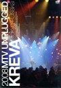 【中古】 MTV UNPLUGGED /KREVA 【中古】afb