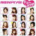 【中古】 チューしようぜ!(初回限定盤B)(DVD付) /AKBアイドリング!!! 【中古】afb