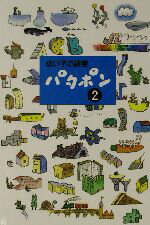 児童文庫, その他  (2) () afb