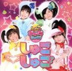 【中古】 しゅごしゅご!(初回限定盤)(DVD付) /しゅごキャラエッグ! 【中古】afb