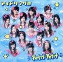【中古】 Petit−Petit(スタンダードエディション)(DVD付) /アイドリング!!! 【中古】afb