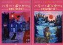 【中古】 ハリー・ポッターと不死鳥の騎士団 上下巻2冊セット /J.K...