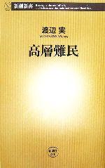 【中古】afb 高層難民 新潮新書/渡辺実【著】