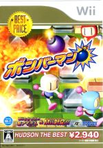 【中古】 ボンバーマン ハドソン・ザ・ベスト /Wii 【中古】afb