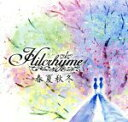 【中古】 春夏秋冬(初回限定盤)(DVD付) /Hilcrhyme 【中古】afb