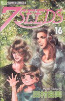 【中古】 7SEEDS(セブンシーズ)(16) フラワーCアルファ/田村由美(著者) 【中古】afb画像