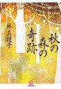 【中古】 秋の森の奇跡 小学館文庫/林真理子【著】 【中古】afb