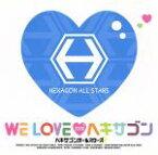 【中古】 WE LOVE ヘキサゴン2009 リミテッド・エディション(DVD付) /ヘキサゴンオールスターズ 【中古】afb