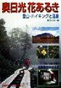 【中古】 奥日光花あるき 登山・ハイキングと温泉 /室井正松(著者) 【中古】afb