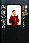 【中古】 西海の聖者 小説・中浦ジュリアン /浜口賢治(著者) 【中古】afb