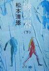 【中古】 砂の器(下) 新潮文庫/松本清張(著者) 【中古】afb