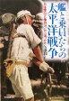【中古】 艦と乗員たちの太平洋戦争 日本軍艦と乗員はいかに戦ったか 光人社NF文庫/佐藤和正(著者) 【中古】afb