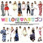【中古】 WE LOVE ヘキサゴン2009 スタンダード・エディション(DVD付) /ヘキサゴンオールスターズ 【中古】afb