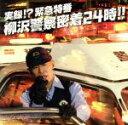 【中古】 実録!? 緊急特番 柳沢警察密着24時!!(DVD...