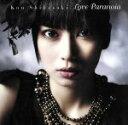 【中古】 Love Paranoia(初回限定盤)(DVD付) /柴咲コウ 【中古】afb
