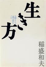 【中古】afb生き方人間として一番大切なこと/稲盛和夫(著者)