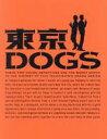 【中古】 東京DOGS ディレクターズカット版 DVD−BOX /小栗旬,水嶋ヒロ,吉高由里子,Rita iota(音楽) 【中古】afb