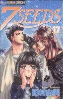 【中古】 7SEEDS(セブンシーズ)(17) フラワーCアルファ/田村由美(著者) 【中古】afb画像