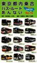 ブックオフオンライン楽天市場店で買える「【中古】 東京都内乗合バス・ルートあんない(NO.16 /東京バス協会【監修】 【中古】afb」の画像です。価格は108円になります。