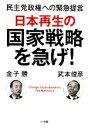 ブックオフオンライン楽天市場店で買える「【中古】 日本再生の国家戦略を急げ! 民主党政権への緊急提言 /金子勝,武本俊彦【著】 【中古】afb」の画像です。価格は108円になります。