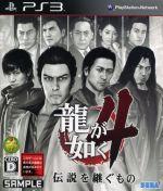 【中古】 龍が如く4 伝説を継ぐもの /PS3 【中古】afb