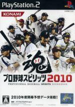 【中古】afbプロ野球スピリッツ2010/