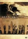 【中古】 日本サーフィン伝説 日本のサーフィン史を辿る The Legend of Surfing /坂口憲二 【中古】afb