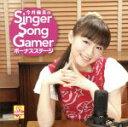 【中古】 今井麻美のSinger Song Gamer ボーナスステージ /今井麻美 【中古】afb