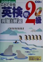 【中古】 これで合格 英検準2級 問題と解説(2004年度版) /吉成雄一郎(著者) 【中古】afb