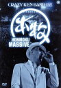 【中古】 HONMOKU MASSIVE /クレイジーケンバンド 【中古】afb