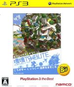 【中古】 塊魂TRIBUTE(トリビュート) PlayStation3 the Best /PS3 【中古】afb