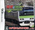 【中古】 山手線命名100周年記念「電車でGO!」特別編 復活!昭和の山手線 /ニンテンドーDS 【中古】afb