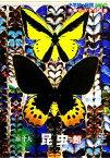 【中古】 原寸大 昆虫館 小学館の図鑑NEO 本物の大きさ絵本/小池啓一【監修】,横塚眞己人【写真】 【中古】afb