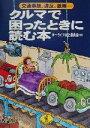 ブックオフオンライン楽天市場店で買える「【中古】 クルマで困ったときに読む本 交通事故、違反、故障 ワニ文庫/カーライフ向上委員会(編者 【中古】afb」の画像です。価格は108円になります。