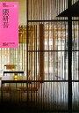【中古】 隈研吾 NA建築家シリーズ02/日経アーキテクチュア【編】 【中古】afb