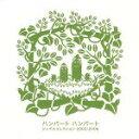 【中古】 シングルコレクション 2002−2008 /ハンバートハンバート 【中古】afb